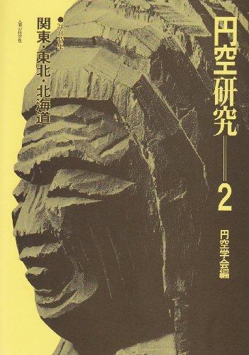 円空研究〈2〉関東・東北・北海道