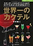 img - for Cocktail in the world - complete guide to understand well to original cocktails from Standard (best friend of housewife BOOKS) ISBN: 4072743933 (2010) [Japanese Import] book / textbook / text book