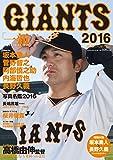 ジャイアンツ 2016 (YOMIURI SPECIAL 99)