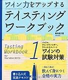 ソムリエ、ワインアドバイザー、ワインエキスパート ワインの試験対策 (テイスティング・ワークブック1) (Winart book)
