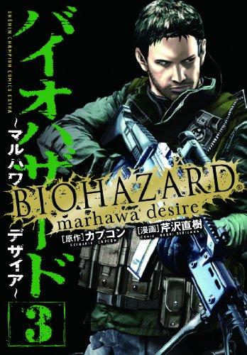 バイオハザード~マルハワデザイア 3 (少年チャンピオン・コミックスエクストラ)