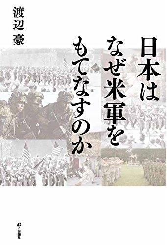 日本はなぜ米軍をもてなすのか