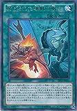 妨げられた壊獣の眠り レア 遊戯王 エクストラパック2016 ep16-jp30