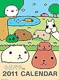 【10/2発売】カピバラさん2011年カレンダー