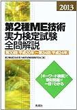 2013第2種ME技術実力検定試験全問解説: 第30回(平成20年)~第34回(平成24年)