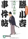 勝小吉事件帖―喧嘩御家人 (祥伝社文庫)