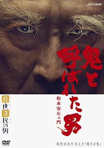 経世済民の男 鬼と呼ばれた男~松永安左ェ門~ [DVD]