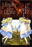 アンダーザローズ 5―春の賛歌 (5) (バーズコミックス)