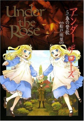 Under the Rose 5―春の賛歌 (バーズコミックスデラックス)