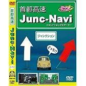 首都高速 JUNC NAVI [DVD]