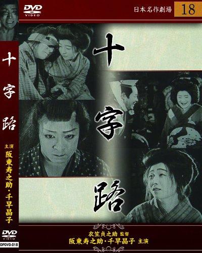 十字路 [DVD]