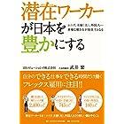 潜在ワーカーが日本を豊かにする―――シニア、主婦(夫)、外国人……多様な働き方が救世主となる