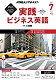 NHKラジオ 実践ビジネス英語 2015年 7月号 [雑誌] NHKテキスト