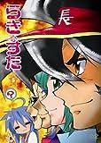らき☆すた 5 限定版