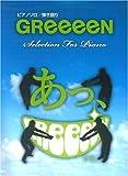 ピアノソロ/弾き語り Greeeen Selection for Piano