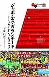 ジャポネス・ガランチード--日系ブラジル人、王国での闘い (サッカー小僧新書EX003)