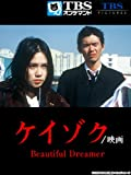 ケイゾク/映画 Beautiful Dreamer【TBSオンデマンド】
