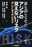 誰も語らなかったアジアの見えないリスク-痛い目に遭う前に読む本- (B&Tブックス)