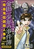 金田一少年の事件簿 吸血鬼伝説殺人事件 (プラチナコミックス)