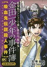 「金田一少年の事件簿」テレビアニメが4月から土曜夕方に放送開始