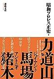 「昭和プロレス正史 上巻」販売ページヘ