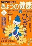 NHK きょうの健康 2008年 04月号 [雑誌]