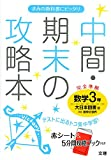 中間・期末の攻略本 大日本図書版 新版 数学の世界 3年