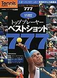 トッププレーヤーベストショット777―ココに基本のすべてがある (B・B MOOK 521 スポーツシリーズ NO. 395)