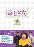 幸せな女-彼女の選択- DVD-BOX2