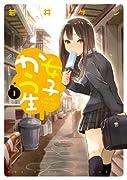 女子かう生 : 1 アクションコミックス