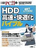 HDD高速・快適化バイブル (日経BPパソコンベストムック)