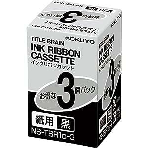 コクヨ インクリボンカセット 紙用 黒 3個パック NS-TBR1D-3