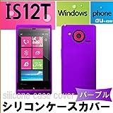 IS12T Windows(R) Phone【ソフトシリコンカバーケース パープル】 ウィンドウズフォン ジャケット