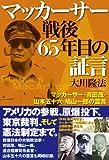 大川隆法『マッカーサー 戦後65年目の証言』発刊!