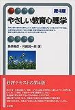 やさしい教育心理学 第4版 (有斐閣アルマ)
