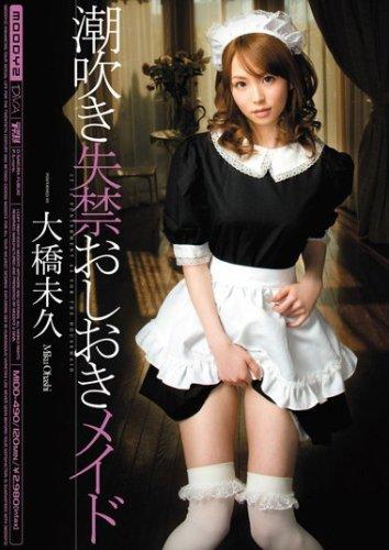 潮吹き失禁おしおきメイド 大橋未久 MOODYZ ムーディーズ [DVD]