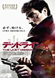 デッドライン THE LAST MISSION [DVD]