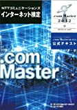 NTTコミュニケーションズ インターネット検定 .com Master ★2012公式テキスト