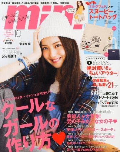 mini (ミニ) 2013年 10月号 [雑誌]