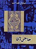 img - for Hadji Agha book / textbook / text book