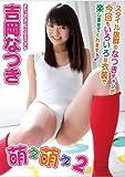 吉岡なつき 萌え萌え2 [DVD]