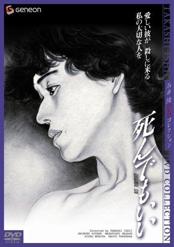 死んでもいい ニューマスター・デラックス版 [DVD]