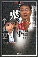 鬼手・魔手 韓流 究極の詰碁 (マイコミ囲碁ブックス)