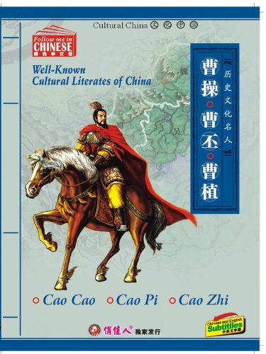 Well-Known Cultural Literates Of China_6_Cao Cao Cao Pi Cao Zhi (English Subtitled)