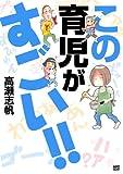 この育児がすごい!!【試し読み増量版】 (Akita Essay Collection)