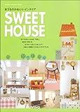 SWEET HOUSE—おうちのかわいいインテリア (Gakken Interior Mook)