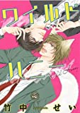 Wild Honey (Yaoi) (Yaoi Manga)