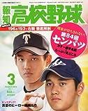 報知高校野球 2012年 03月号 [雑誌]