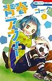 青春アウェー(2): 花とゆめコミックス