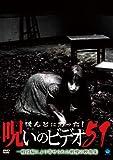 ほんとにあった!呪いのビデオ51 [DVD]